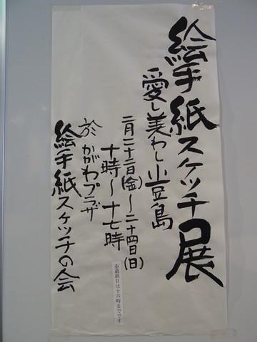 大西様絵手紙展2019 1 006.JPG