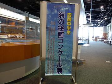 第56回海の絵画コンクール 001.JPG
