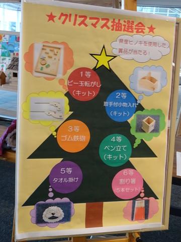 2019クリスマスモクモク広場 006.JPG