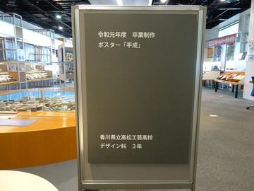 2020高松工芸6.JPG